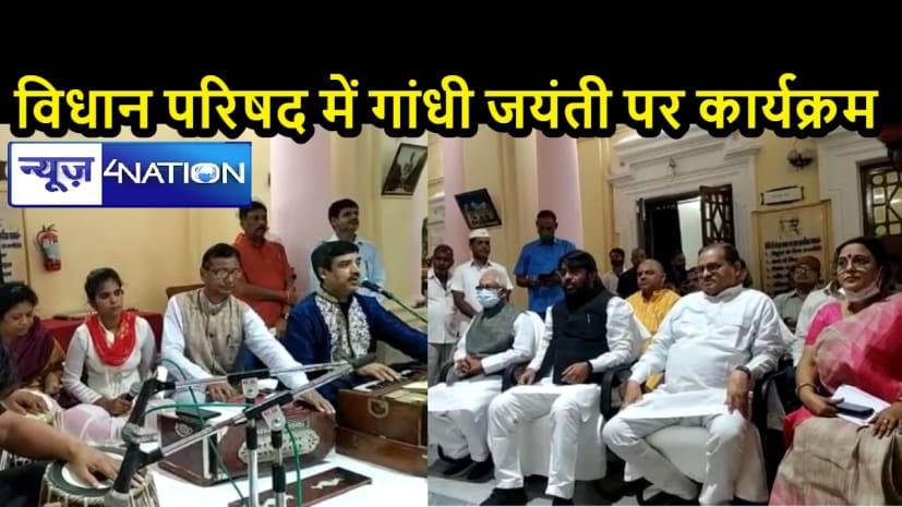 गांधी जयंतीः 152वीं जयंती समारोह पर बिहार विधान परिषद में कार्यक्रम, कार्यकारी सभापति सहित मंत्रियों ने दी श्रद्धांजलि