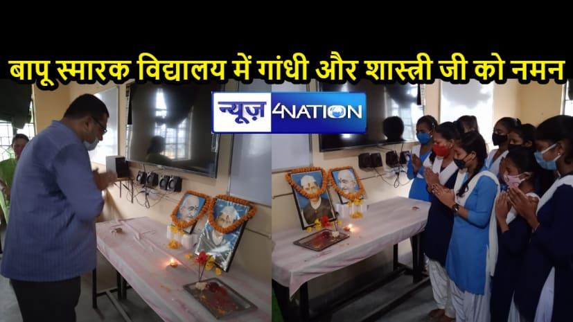 BIHAR NEWS: बापू स्मारक विद्यालय में जयंती के उपलक्ष्य में कार्यक्रम, सभी ने गांधी और शास्त्री जी को याद कर किया नमन