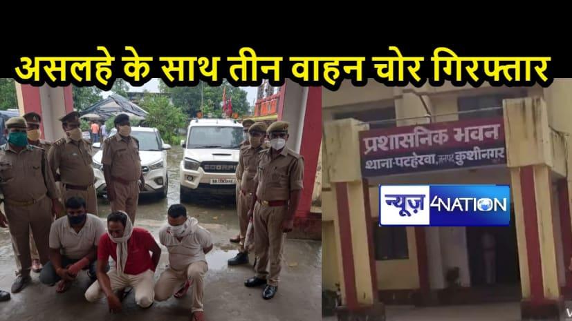 UP CRIME: स्वाट टीम और पुलिस की संयुक्त कार्रवाई, अन्तर्राज्यीय वाहन चोर गैंग के 3 सदस्य असलहे के साथ गिरफ्तार