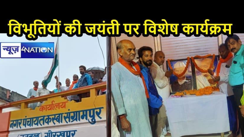 UP NEWS: महात्मा गांधी और शास्त्री जी की जयंती पर विभिन्न कार्यक्रमों का हुआ आयोजन, लोगों ने दी श्रद्धांजलि