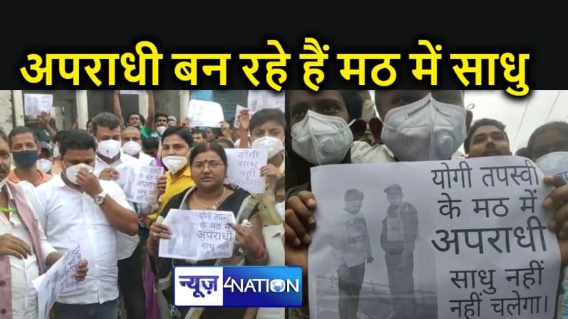 मठ के महंत के खिलाफ उतरा ग्रामीणों का गुस्सा, संस्था में अवैध और अपराधिक प्रवृत्ति के लोगों की नियुक्ति पर जताई नाराजगी