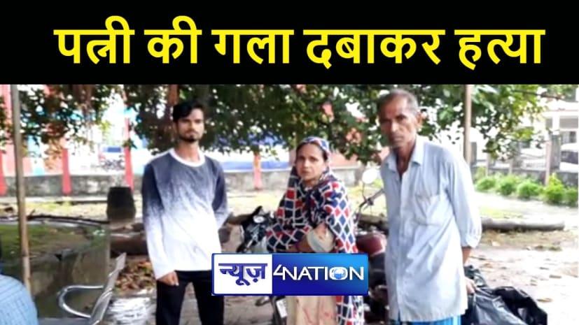 सासाराम में पति ने की गर्भवती पत्नी की गला दबाकर हत्या, पुलिस ने आरोपी को किया गिरफ्तार