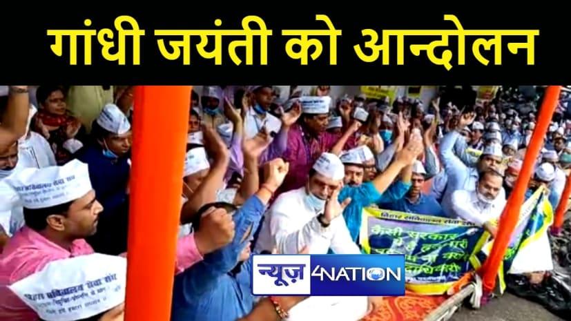 सत्ता के गलियारे में 'सरकार' का विरोध! गांधी जयंती के दिन बिहार सचिवालय सेवा संघ का आंदोलन, मांग नहीं मानने से भारी गुस्सा
