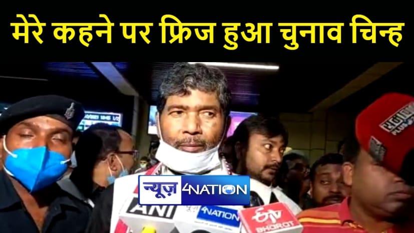 लोजपा का चुनाव चिन्ह फ्रिज किये जाने पर बोले केन्द्रीय मंत्री पशुपति पारस, कहा मैंने ही चुनाव आयोग से आग्रह किया था