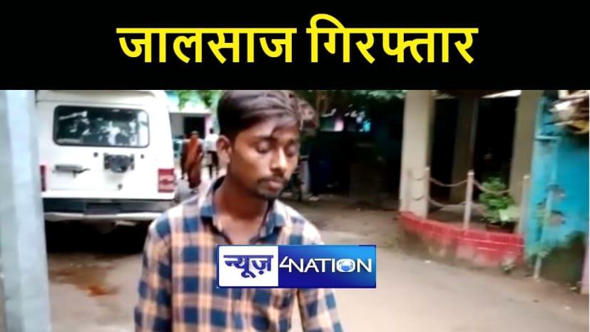 BIHAR NEWS : जालसाजों ने क्यूआर कोड स्कैन करा कर खाता से उड़ाए 97 हजार रुपए, एक गिरफ्तार