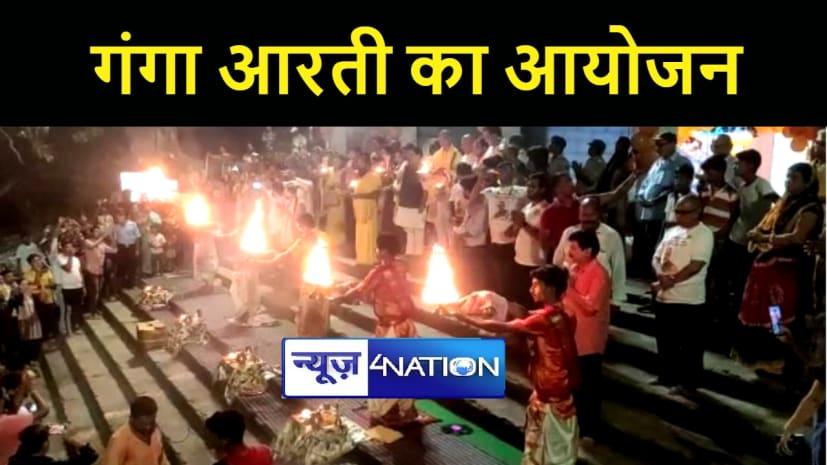 भागलपुर में बरारी सीढ़ी घाट पर गंगा आरती का हुआ आयोजन, मंत्री जनक राम हुए शामिल