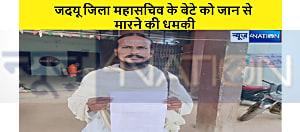 बड़ी खबर : जदयू महिला प्रकोष्ट के जिला महासचिव के बेटे से 1 करोड़ रंगदारी की मांग, मामले की जांच में जुटी पुलिस