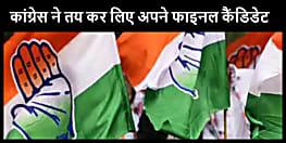कांग्रेस ने तय कर लिए अपने फाइनल कैंडिडेट, इन सीटों पर ये चेहरे उतरेंगे चुनावी मैदान में