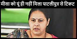 लालू परिवार की मजबूत कड़ी हैं मीसा भारती, यूं ही नहीं मिला पाटलिपुत्र का टिकट