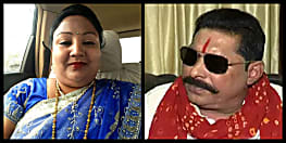 छोटे सरकार की पत्नी मुंगेर से होगी कांग्रेस उम्मीदवार, 5 अप्रैल को करेंगी नॉमिनेशन