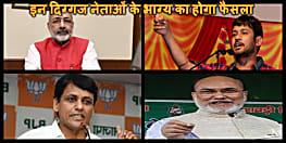 देश के 9 राज्यों के 71 सीटों पर डाले जा रहे है वोट, बिहार के इन दिग्गज नेताओं के भाग्य का आज होगा फैसला
