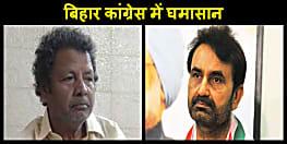 पूर्व मंत्री मस्तान ने बिहार प्रभारी गोहिल पर लगाए गंभीर आरोप, कहा-पैसे लेकर बांटे टिकट