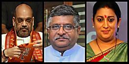 अमित शाह, रविशंकर प्रसाद और स्मृति ईरानी ने राज्यसभा की सदस्यता से दिया इस्तीफा