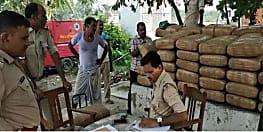 समस्तीपुर में भारी मात्रा में गांजा बरामद, बाजार में कीमत 1 करोड़ रुपये