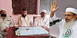 मधेपुरा के मदरसा इस्लामिया में होगा बड़ा जलसा, AIMPLB के सेक्रेटी मौलाना वली रहमानी देंगे भाषण