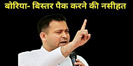 तेजस्वी का BJP पर बैक टू बैक अटैक, कहा- जनता सब समझ गई है, अब बोरिया बिस्तर पैक करो