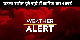 मौसम विभाग की चेतावनी, आज पटना समेत इन जिलों में होगी बारिश, कल से होगा घना कोहरा