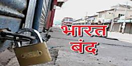 सीएए और एनआरसी के विरोध में आज भारत बंद, कुशवाहा और मांझी ने भी किया है समर्थन