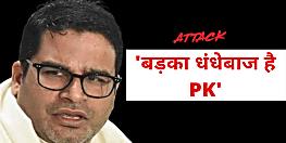 जेडीयू ने प्रशांत किशोर का खोल दिया कच्चा चिट्ठा, कहा- धंधे के लिए सब ड्रामा करता है PK