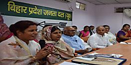 JDU समाज सुधार वाहिनी ने 51 जिलाध्यक्षों की जारी की सूची, देखें लिस्ट