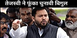 तेजस्वी यादव ने फूंका चुनावी शंखनाद, कहा- कृष्ण बन गरीब सुदामा का पैर धोना होगा...