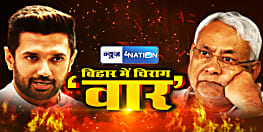 नीतीश के 'तीर' से घायल  BJP की बोलती बंद तो चिराग ने सुशासन की नाक में किया दम