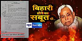 BIG BREAKING: NRC की आंच बिहार में, बिहारी होने का सबूत मांग रही सरकार...सत्यापन रिपोर्ट किया गया तलब