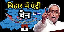 बिहार का बॉर्डर किया जाएगा सील,नीतीश सरकार का कोरोना को लेकर सख्त फैसला