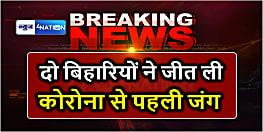 BIG BREAKING: बिहार के पहले दो कोरोना पॉजिटिव मरीजों ने कोरोना को हराया,अस्पताल से अब मिलेगी घर जाने की इजाजत