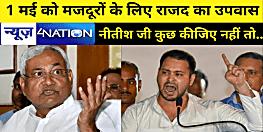 बिहार के बाहर फंसे लोगों के लिए तेजस्वी यादव की टीम करेगी उपवास, कहा- नीतीश सरकार गूंगी, अंधी और बहरी हो चुकी है