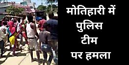 मोतिहारी में पुलिस टीम पर हमला, महिला सिपाही को भी पीटा, कई पुलिस वाले घायल