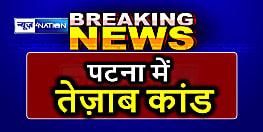 पटना में मामूली विवाद में दो युवकों ने किया महिला पर तेजाब से हमला.....