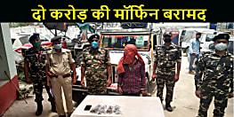 मोतिहारी में एसएसबी और पुलिस को मिली सफलता, दो करोड़ की मॉर्फिन के साथ एक गिरफ्तार