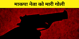 मोतिहारी में अपराधियों ने माले नेता को मारी गोली, इलाके में दहशत