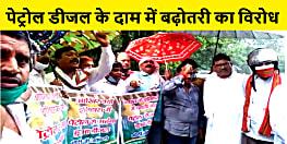 झारखण्ड प्रदेश कांग्रेस ने रांची में किया प्रदर्शन, पेट्रोल डीजल के दाम में बढ़ोतरी का किया विरोध