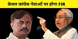 कांग्रेस MLC प्रेमचंद्र मिश्रा ने किया सीएम नीतीश पर तंज, कहा- खाली कांग्रेस नेताओं पर होगा FIR