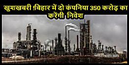 खुशखबरी !कोरोना काल में बिहार में दो कंपनिया करेंगी 350 करोड़ का निवेश , मिलेंगे रोजगार के अवसर
