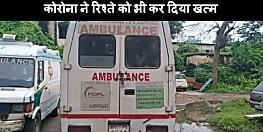 बड़ी खबर : कोरोना से मौत के बाद परिजनों ने शव को लेने से किया इनकार, 24 घंटे से एंबुलेंस में पड़ी है लाश