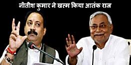 नीतीश कुमार ने खत्म किया आतंक का राज, बिहार में स्थापित किया कानून का राज : अशोक चौधरी