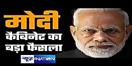 नई शिक्षा नीति को मोदी कैबिनेट की मंजूरी, HRD मंत्रालय का नाम अब शिक्षा मंत्रालय हुआ...