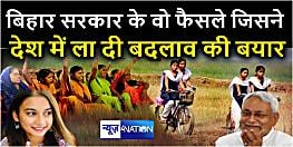 महिला सशक्तिकरण की ऐतिहासिक पहल कर CM नीतीश कुमार ने पूरे देश में ला दिया बदलाव की बयार...