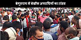 बड़ी खबर : बेगूसराय में बेखौफ अपराधियों का तांडव, 2 युवकों को दिनदहाड़े गोलियों से भूना
