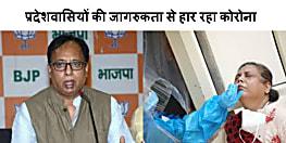 कोरोना के खिलाफ जंग में बिहारवासियों की मेहनत लाने लगी है रंग, घट रही है संक्रमण का दर : डॉ संजय जायसवाल