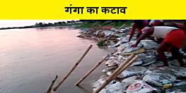 नवगछिया में गंगा का कटाव जारी, कई गावों में दहशत का माहौल