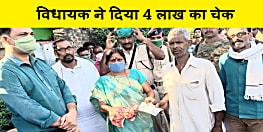 खगड़िया में डूबने से किशोर की हुई मौत, सदर विधायक ने दिया चार लाख रुपए का चेक