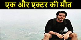 बिहार के एक और एक्टर की मुंबई में मौत, परिवार वालों ने कहा मर्डर किया गया है