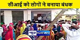 भागलपुर में अंचल निरीक्षक को लोगों ने घंटों बनाया बंधक, काम के बदले घूस मांगने का आरोप