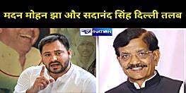 कुशवाहा के बाद अब राजद-कांग्रेस में जंग, कांग्रेस नेतृत्व ने मदन मोहन झा और सदानंद सिंह को दिल्ली बुलाया