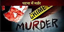 पटना पुलिस को अपराधियों की खुली चुनौती, अपराधियों ने घर में घुसकर एक व्यक्ति को मार दी गोली, मौत