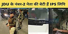 IPS लिपि सिंह पर पहले भी लगे हैं गंभीर आरोप, सांसद की गाड़ी से 'अनंत सिंह' को ले जाने पहुंच गई थी साकेत कोर्ट..